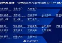 日本男足公佈美洲盃名單 一半以上為J聯賽球員 中國男足拒絕參加