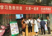 """新晃縣婦計中心開展""""世界急救日""""宣傳"""