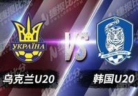 世青杯-烏克蘭U20vs韓國U20 韓國隊或創亞洲足球歷史