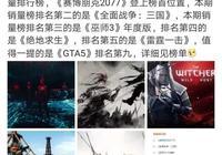 steam周榜公佈:《賽博朋克2077》高居榜首