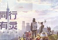 騰訊的《一起來捉妖》能複製《精靈寶可夢GO》的成功嗎?