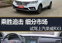 """乘勝追擊,搶佔小型SUV市場!試駕上汽榮威RX5""""親兄弟""""—RX3"""