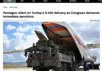 土耳其收到S400後,五角大樓和國務院意外保持沉默,這是否意味著美國默認該交易?