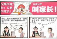 """阿衰漫畫:老金念阿衰""""犯錯錄"""",衰爸竟然打呼?衰奶:像我!"""