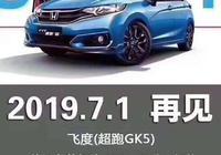 飛度1.5L車型或將停產 三缸1.0T飛度7月上市