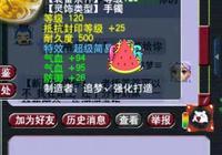 夢幻西遊:玩家逆襲合出16技能的寶寶,當託的大多數都是萌新?