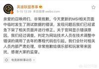 LOL官網因失誤致歉,王思聰回懟官方卻被批是帶節奏,誰之過?如何評價?