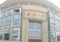 武漢大學,吉林大學,山東大學,四川大學,水平真的差不多嗎?