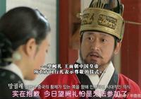完顏阿骨打是韓國的 清朝也是韓國的 韓國拍紀錄片不看歷史?