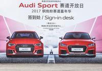 去賽道體驗腎上腺素飆升,Audi Sport的正確打開方式是