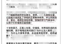 杭州某小學家長因孩子與同學老師爭執,就衝進學校,衝進課堂,威脅謾罵,你怎麼看?