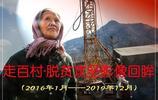 雨中探訪豫皖交界貧困村,這裡新修很多路,條條路都連著百姓的心