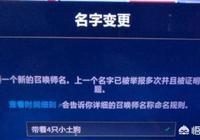 """LOL:玩家ID太過逆天,系統自動贈送改名卡一張,網友表示""""違規暱稱挺好"""",如何?"""