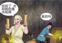 搞笑漫畫:該男子學會了這個技能,再醜的老婆也不怕