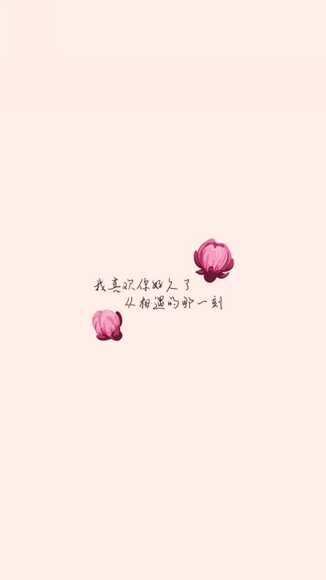 壁紙:愛情句子