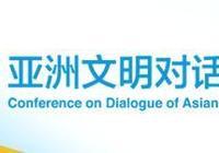 新華網評:亞洲需要文明自信