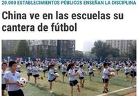 外國媒體看不懂中國兒童足球訓練方法:足球應該用來踢,而不是抱著足球跳操!