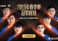 """KPL冠軍""""魔咒""""盛行,一年蟬聯2冠,QG和Hero已完成目標,你覺得eStar能延續奇蹟嗎?"""