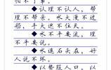 硬筆版【上下五千年之諺語】欣賞我們老祖宗總結得太好了