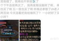 "DNF玩家舉報""飛機"",搬磚時卻反被制裁,心悅2都不管用,這是怎麼回事?"