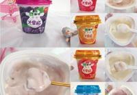 9款酸奶測評,榴蓮酸奶就服它,沒想到酸奶界也流行風花雪月!