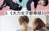 八部男主或女主病了需互補的韓劇,你看過哪一部?