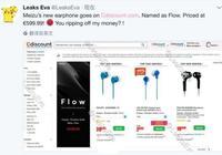 如何看待魅藍Flow耳機抄襲AKG K3003?