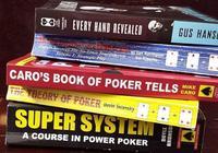 能夠提高個人牌技的撲克書單