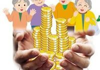 企業職工退休前5年社保繳費較高,對退休金會有意義嗎?對此你怎麼看?