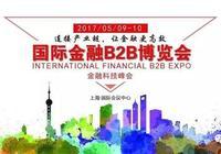 第六屆國際金融B2B博覽會議程安排