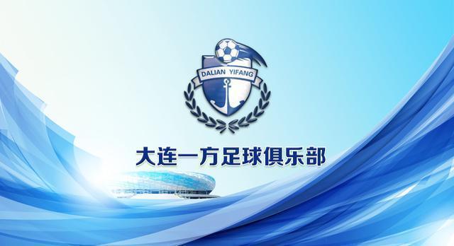 大連一方足球俱樂部聲明