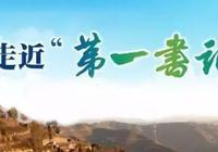 """走近第一書記 邸攀峰:玩""""淘寶""""的第一書記"""