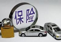 買車的車主注意了,這些才是最該買的車險,很多人都買錯了!