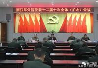 羅傑出席麗江軍分區黨委全會