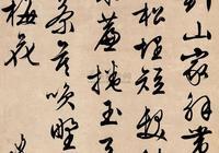 文徵明行書《一痕生意在梅花》七言詩 立軸