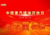 中國重汽總會計師:重汽降採購費用,不是不講理的壓價