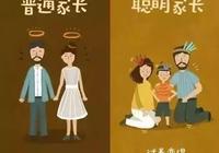 這11張圖告訴你,普通家長和聰明家長之間的區別