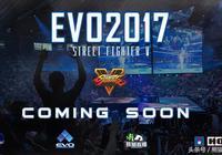 EVO2017 北美格鬥遊戲盛會 盡在熊貓直播!
