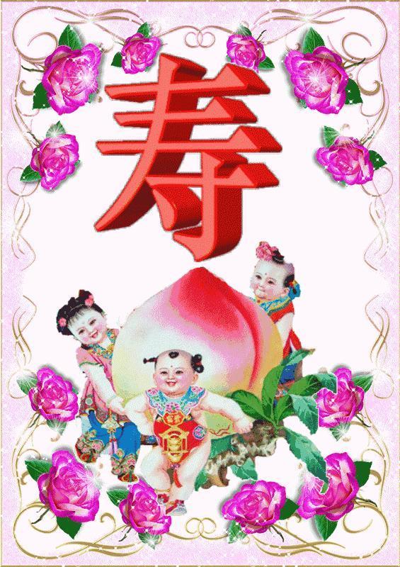 壽壽壽,福福福,祈願家中老人接力,祝他們福如東山,壽比南山!