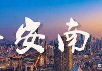 河西金隅紫京府官方預告開盤時間