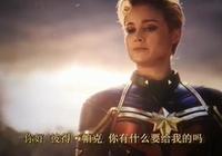 漫威驚奇隊長可以光速飛行,但為什麼《復仇者聯盟4》中她沒追上滅霸扔向蟻人面包車的武器?