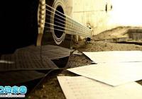 吉他(指彈吉他、古典吉他)演奏如何記譜?