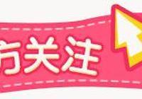 6月9日-12日,首屆中國(潛江)國際龍蝦·蝦稻產業博覽會等你來!