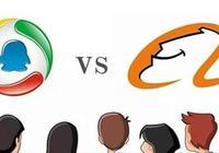 阿里巴巴和騰訊之間的博弈,未來誰更勝一籌?