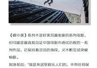 碟中諜的中國往事