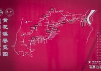 青州3天自駕遊第二天:青州黃花溪