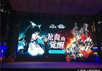 《洛奇英雄傳》新角色發佈會 龍族後裔羋璃9月27震撼上線