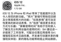 iOS12大版本更新,但實用升級似乎只有這四個