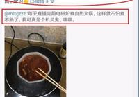 """香鍋晒火鍋被中國消防秒""""艾特"""", 被Gank的香鍋:馬上就改"""