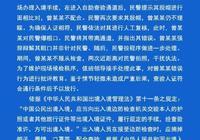 如何看待曾軼可首都機場事件大反轉,'喜提'四大官媒點名批評?